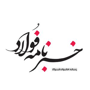 هفته نامه خبرنامه فولاد