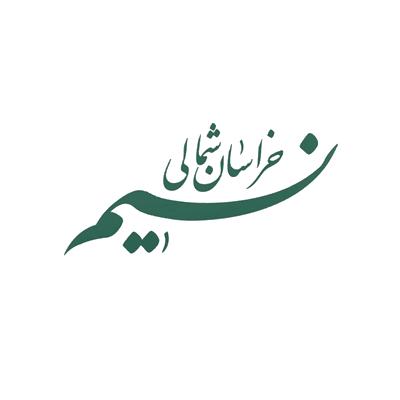 نسیم خراسان شمالی