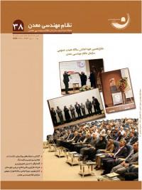 فصلنامه نظام مهندسی معدن ایران 38