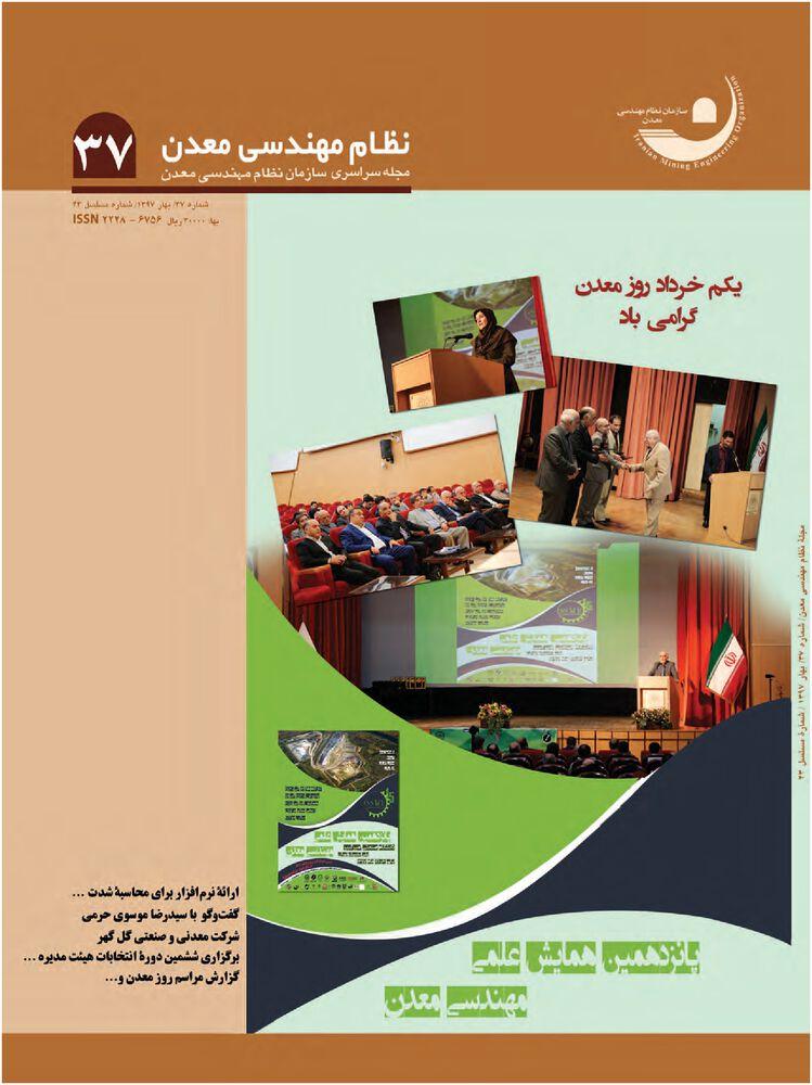 فصلنامه مهندسی معدن ایران شماره 37