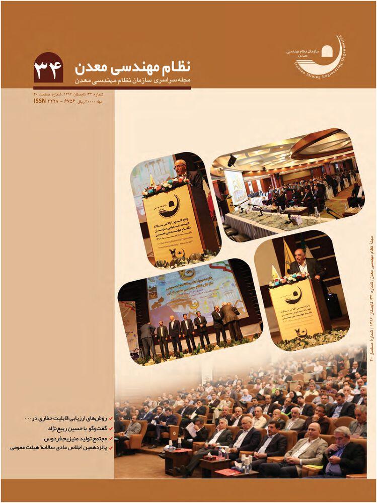 فصلنامه نظام مهندسی معدن ایران شماره 34