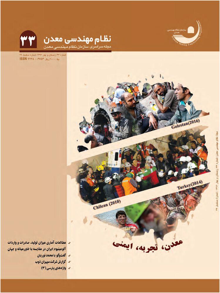 فصلنامه نظام مهندسی معدن ایران شماره 33