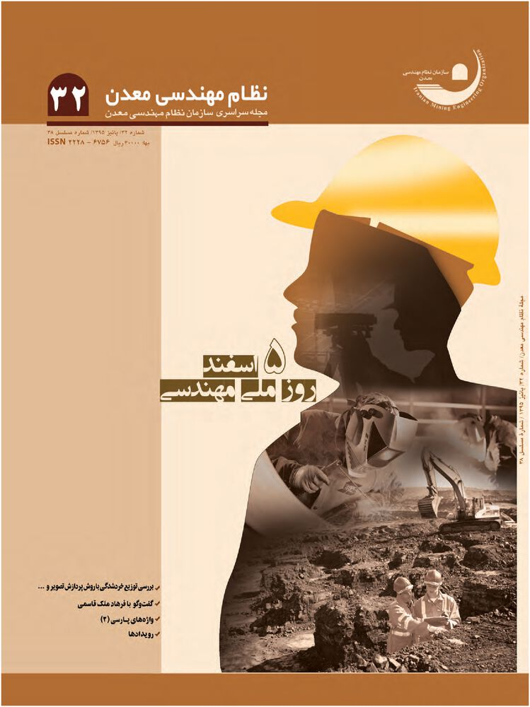 فصلنامه مهندسی معدن ایران شماره 32