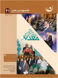 فصلنامه نظام مهندسی معدن ایران شماره 31