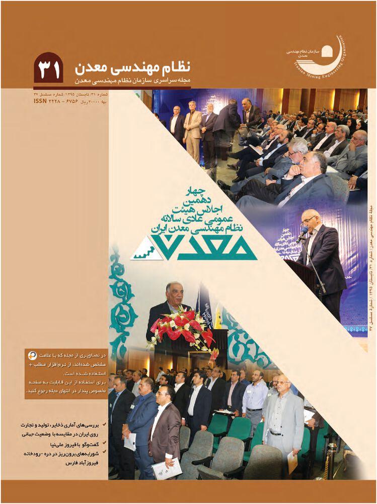 فصلنامه مهندسی معدن ایران شماره 31