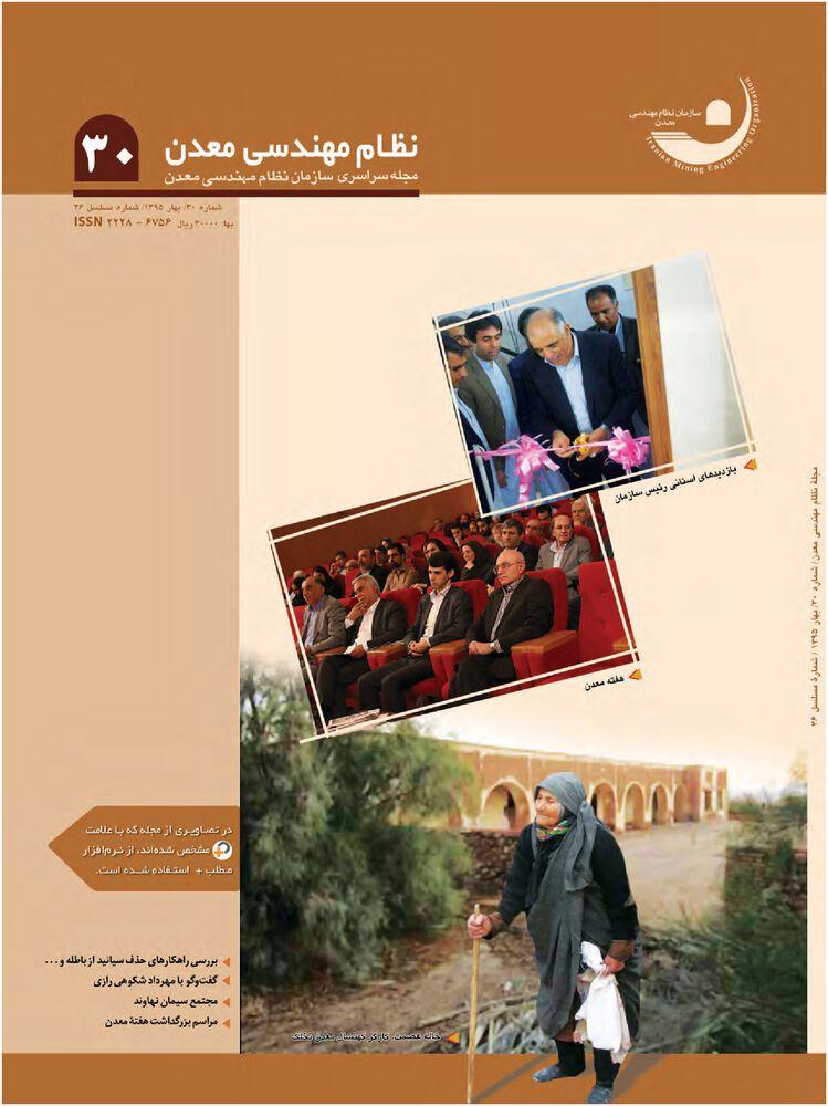 فصلنامه نظام مهندسی معدن ایران شماره 30
