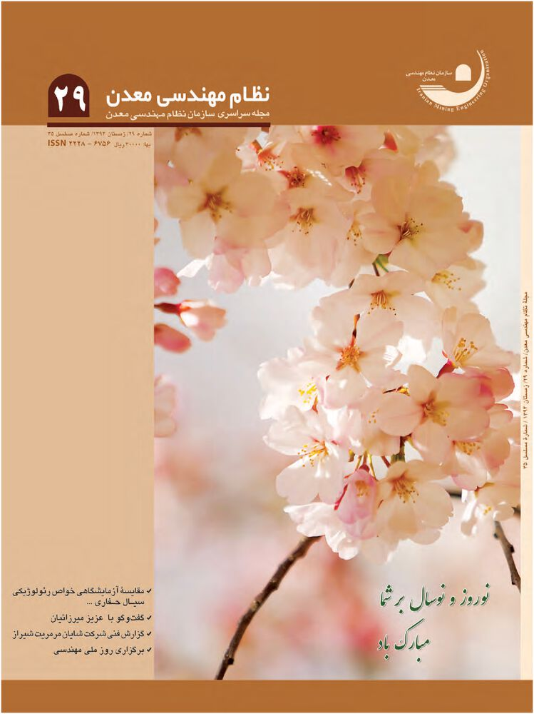 فصلنامه نظام مهندسی معدن ایران شماره 29