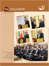 فصلنامه نظام مهندسی معدن ایران شماره 28