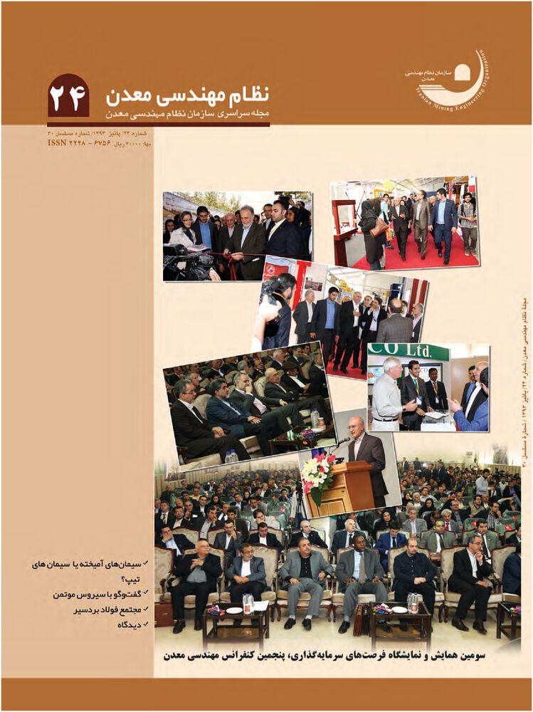 فصلنامه نظام مهندسی معدن ایران شماره 27