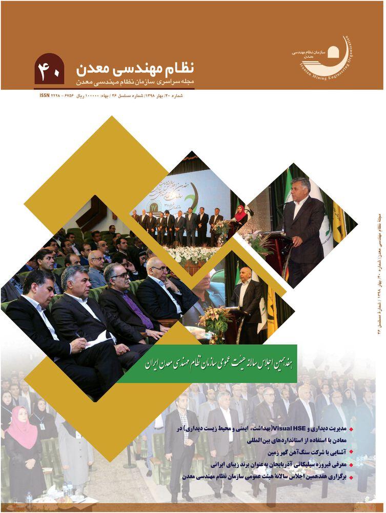 فصلنامه مهندسی معدن ایران شماره 40
