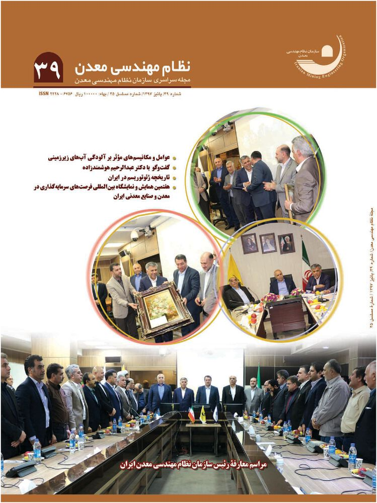 فصلنامه مهندسی معدن ایران شماره 39