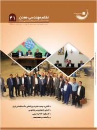 فصلنامه نظام مهندسی معدن ایران شماره 41
