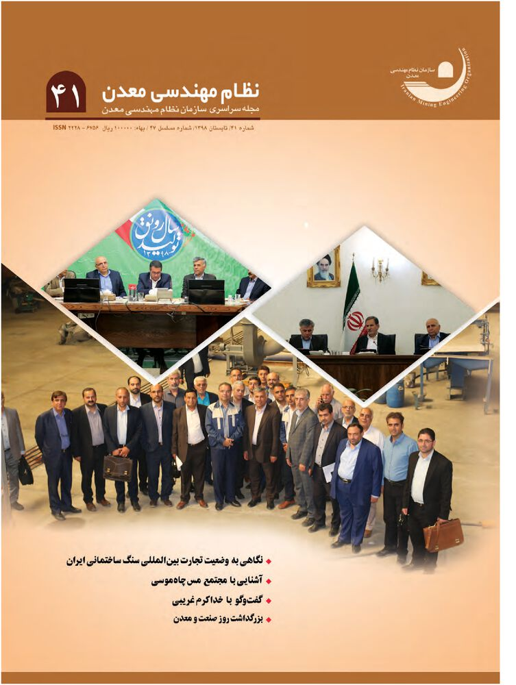 فصلنامه مهندسی معدن ایران شماره 41