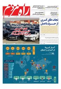 روزنامه راه مردم شماره 4205