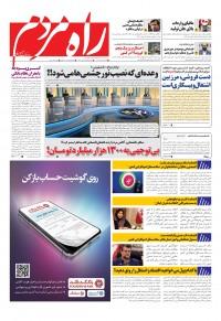 روزنامه راه مردم شماره 4206