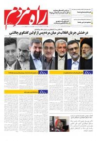 روزنامه راه مردم شماره 4207