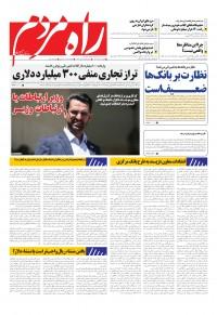 روزنامه راه مردم شماره 4209