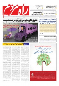 روزنامه راه مردم شماره 4210