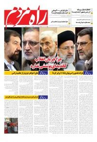 روزنامه راه مردم شماره 4211