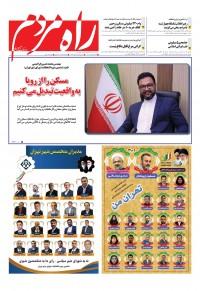 روزنامه راه مردم شماره 4212