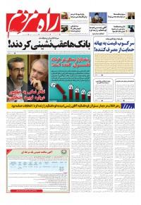 روزنامه راه مردم شماره 4225