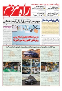 روزنامه راه مردم شماره 4228