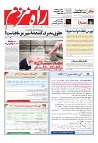 روزنامه راه مردم شماره 4229