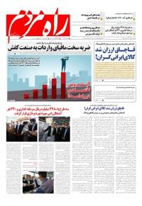 روزنامه راه مردم شماره 4230