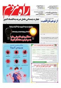 روزنامه راه مردم شماره 4231