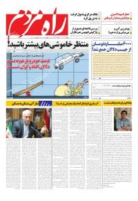 روزنامه راه مردم شماره 4232
