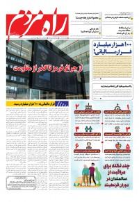 روزنامه راه مردم شماره 4233
