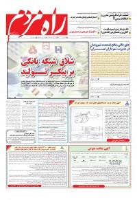 روزنامه راه مردم شماره 4234