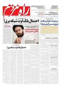 روزنامه راه مردم شماره 4235