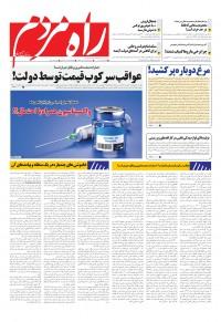 روزنامه راه مردم شماره 4236