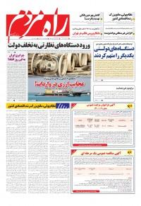 روزنامه راه مردم شماره 4237