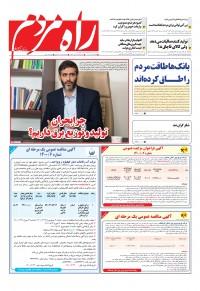 روزنامه راه مردم شماره 4238