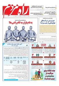 روزنامه راه مردم شماره 4239