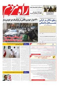 روزنامه راه مردم شماره 4245