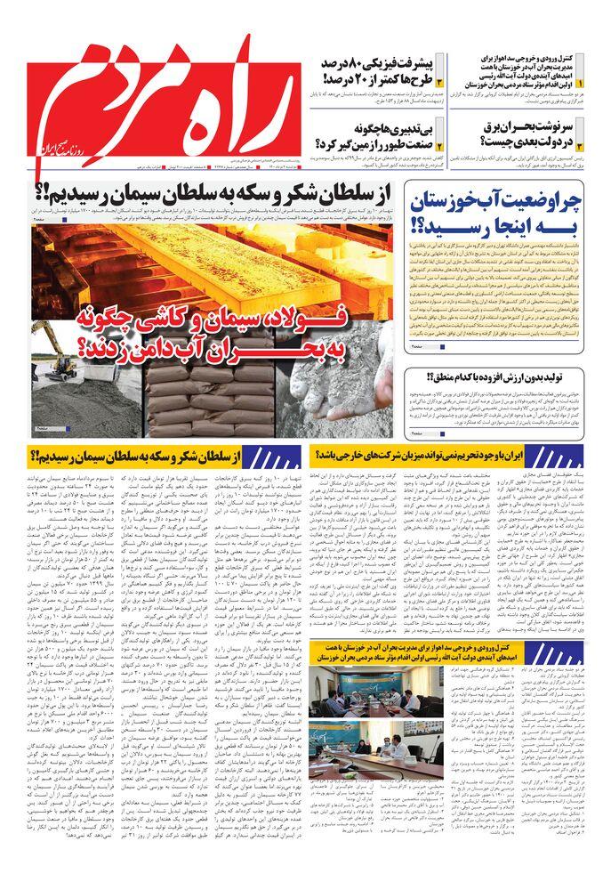 روزنامه راه مردم شماره 4247