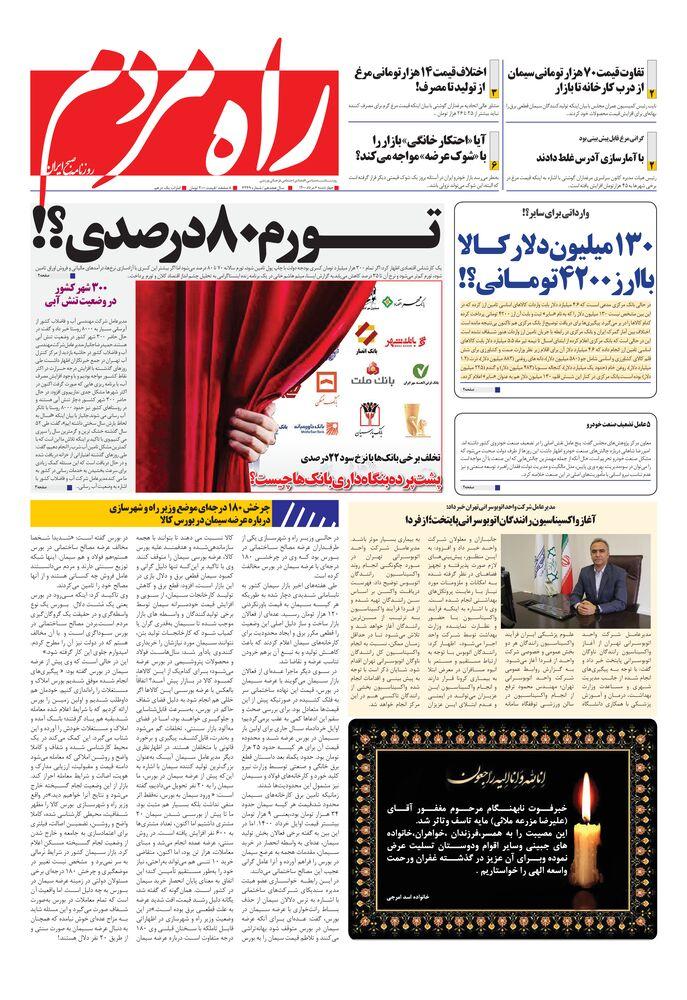 روزنامه راه مردم شماره 4249