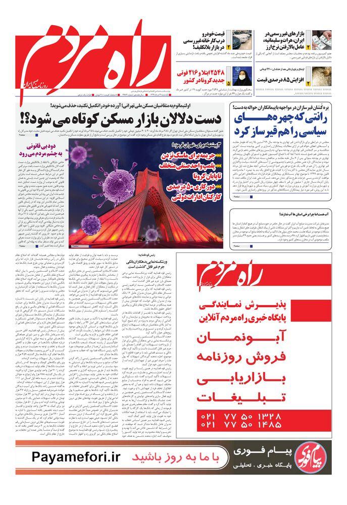 روزنامه راه مردم شماره 3963