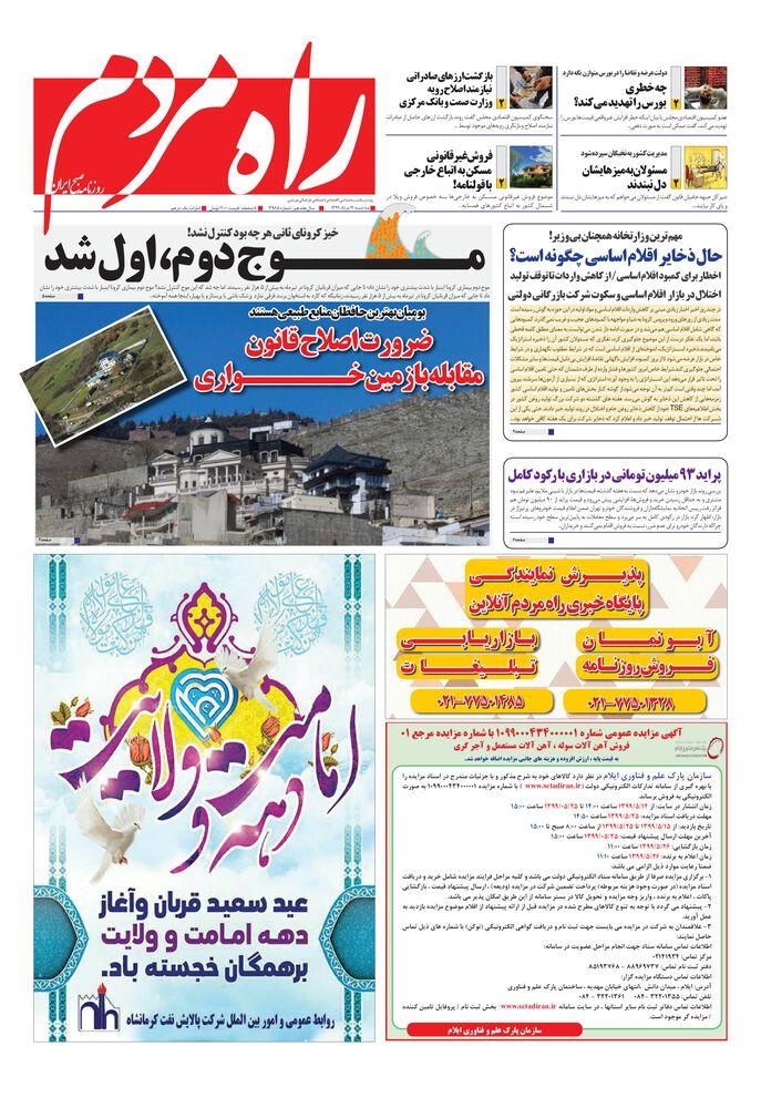روزنامه راه مردم شماره 3965