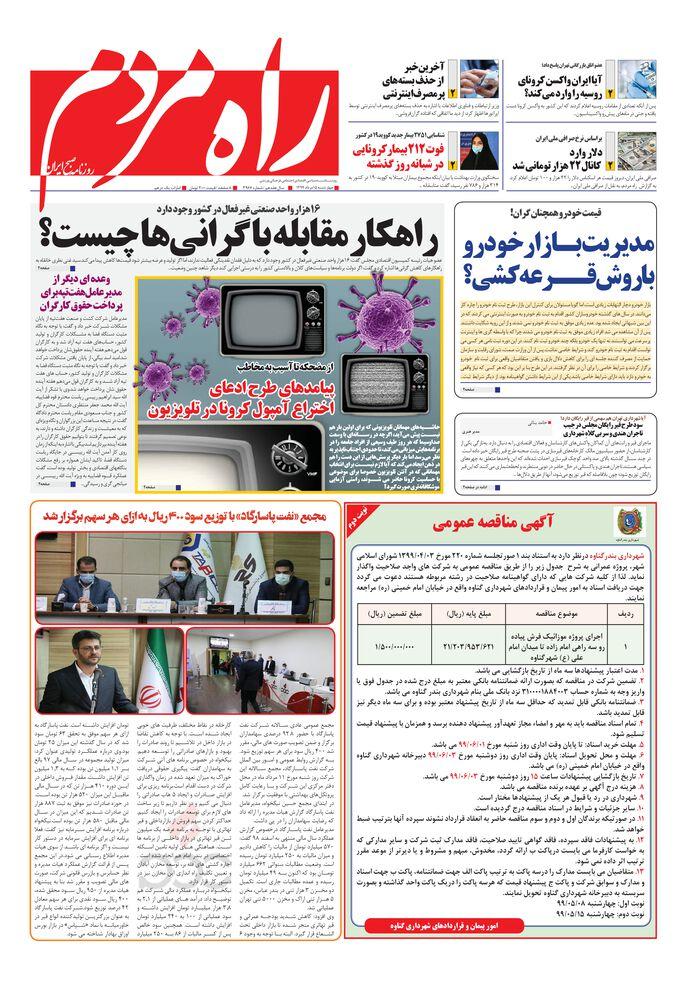 روزنامه راه مردم شماره 3966