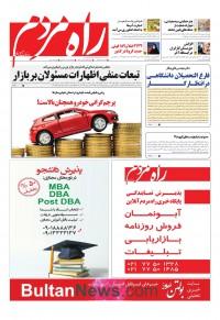 روزنامه راه مردم شماره 3970