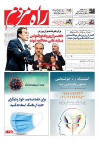 روزنامه راه مردم شماره 3977