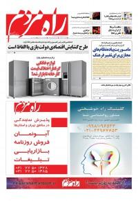 روزنامه راه مردم شماره 3978