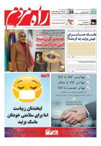 روزنامه راه مردم شماره 3979