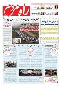 روزنامه راه مردم شماره 3983