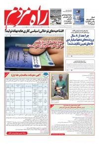 روزنامه راه مردم شماره 3985