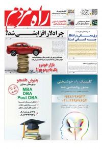 روزنامه راه مردم شماره 3986